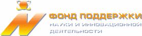 Фонд поддержки науки и инновационной деятельности